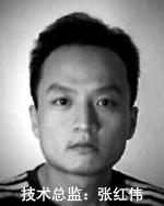 技术总监:张红伟