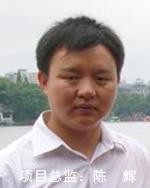 项目总监:陈辉