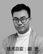 技术总监:胡贤