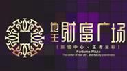 联合创意_遂川财富广场
