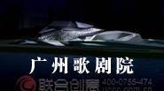 联合创意_广州歌剧院