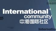 联合创意_中海国际