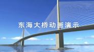 联合创意—东海大桥