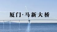 联合创意—马新大桥
