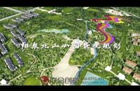 联合创意—阳泉北山公园规划