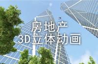 联合创意—房地产3D立体动画(写实)
